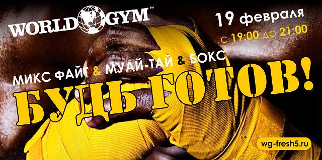 Будь готов к 19 февраля! Фитнес-клуб World Gym-Звёздный приглашает всех на мероприятие, посвященное 23 февраля