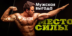 �������� ����������� ��� ������� �����! ������ � ������� ���������� � World Gym-�������