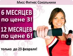 Только до 23 февраля 6 месяцев по цене 3 и 12 месяцев по цене 6 в клубе «Мисс Фитнес» Сокольники!