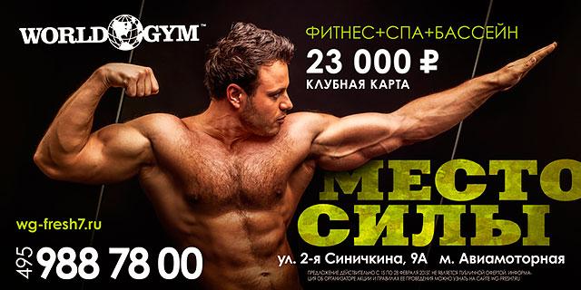 ������� ����� �� 23 000 ���.! ������������ � World Gym ������!