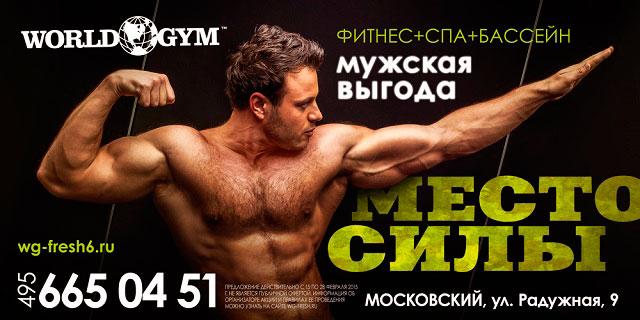 Специальная карта для мужчин в Wоrld Gym Московский!
