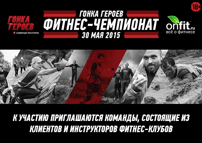 Фитнес-чемпионат «Гонка героев»