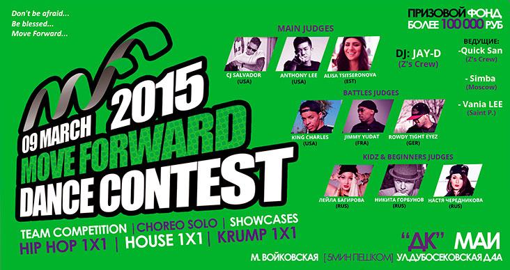 Move Forward Dance Contest 2015
