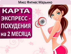 Карта экспресс-похудение на 2 месяца в клубе «Мисс Фитнес» Марьино