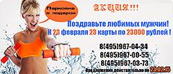 К 23 февраля 23 карты за 23 000 рублей в клубе Atlantis Body Forming
