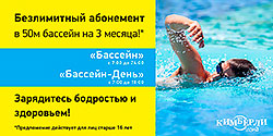 Безлимитный абонемент в 50 м. бассейн клуба «Кимберли Лэнд» на 3 месяца + бонус!