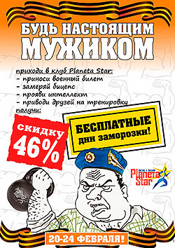 Скидка до 46% всем мужчинам в клубе Planeta Star!