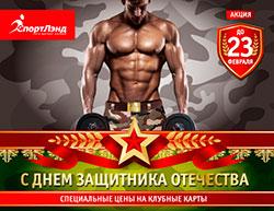 Специальная цена для всех в честь Дня защитника Отечества в сети фитнес-клубов «СпортЛэнд»!