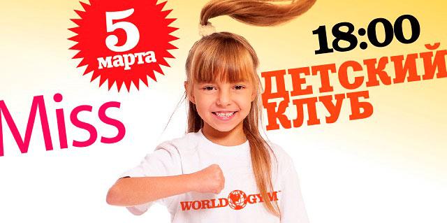 World Kids приглашает на внутриклубный «Мисс детский клуб 2015» World Gym-Звёздный