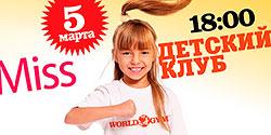 World Kids ���������� �� ������������� ����� ������� ���� 2015� World Gym-�������