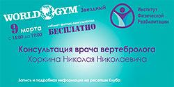 ���������� ������������ �� ����������� ��������� ���������� ������������ 9 � 13 ����� � 15:00 �� 19:00 � World Gym-�������