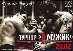 Турнир в честь Дня защитника Отечества в клубе «Вымпел» Домодедовская
