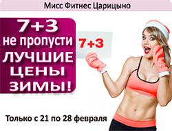 7+3 не пропусти лучшие цены зимы в «Мисс Фитнес» Царицыно!