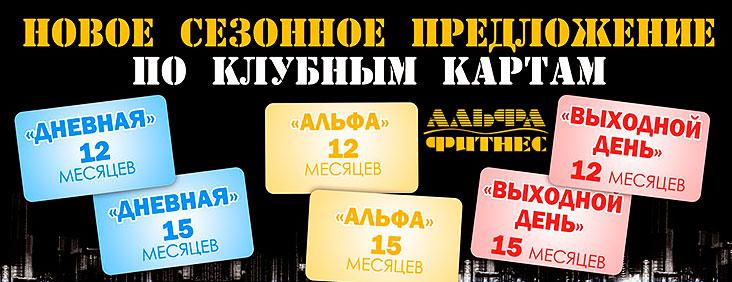 Карты сроком на 15 месяцев, по специальным праздничным ценам в клубе «Альфа-Фитнес»!