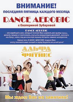 Dance Aerobic в клубе «Альфа-Фитнес»
