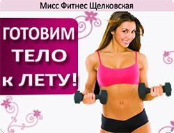 Готовим тело к лету! Акция на клубные карты «Мисс Фитнес» Щелковская!