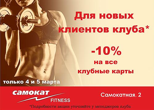Занимайтесь фитнесом бесплатно в клубе «Самокат». Дни открытых дверей 4 и 5 марта!