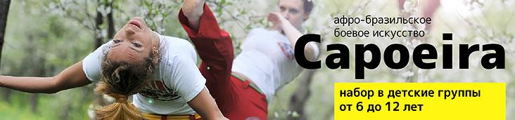 Афро-бразильское боевое искусство Capoeira в клубе «Лотос»
