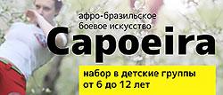 ����-����������� ������ ��������� Capoeira � ����� ������