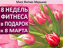 8 недель фитнеса в подарок к 8 марта в клубе «Мисс Фитнес» Марьино