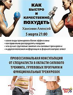 Женский вопрос №1: Как быстро и качественно похудеть! Лекция в клубе Planeta Star