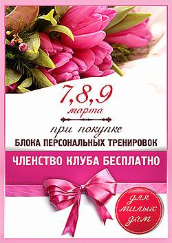 7, 8, 9 марта акция для милых дам в клубе «O2»!