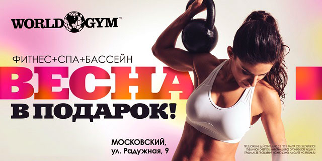 ����� � ������� � World Gym ����������!