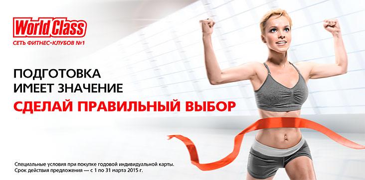 Подготовка имеет значение. Сделай правильный выбор в сети фитнес-клубов World Class!