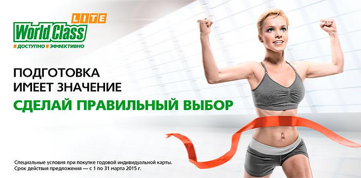 Подготовка имеет значение. Сделай правильный выбор в сети фитнес-клубов World Class Lite!