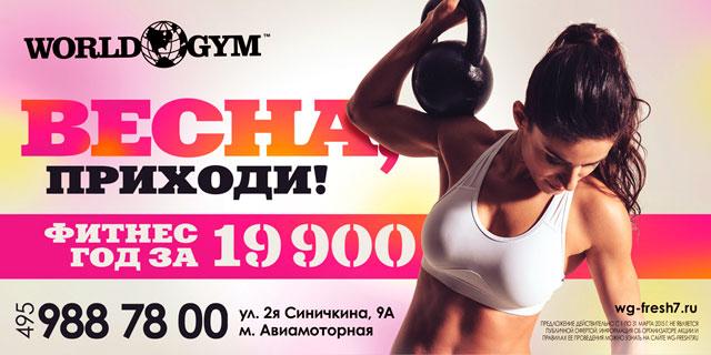 Фитнес + бассейн + СПА — 19 900 руб./год в клубе World Gym Синица!
