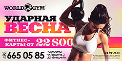 �� �����! ��������! ����! ����� ����������� �� World Gym-�������