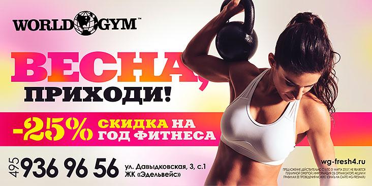 Весна, приходи! В честь весны World Gym Кутузовский дарит скидку 25% на годовую клубную карту!