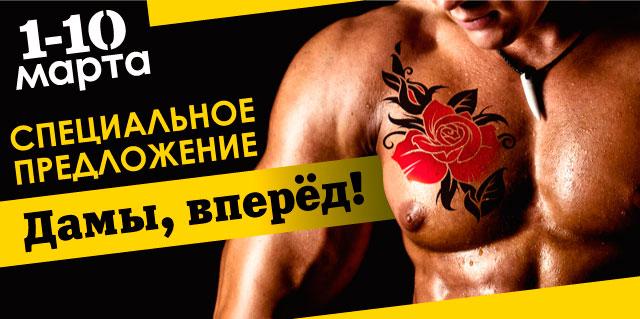 ����, ������! � �������������� �������� ��� � ����������� ����������� ��� ��� � ������-����� World Gym �����������!