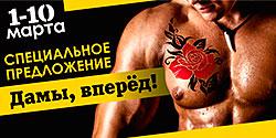Дамы, вперед! К Международному Женскому Дню — специальное предложение для Дам в фитнес-клубе World Gym Кутузовский!