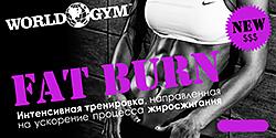 New! ����-������ Fat Burn! ����� ������ �������� � ��������� ���������� World Gym-�������