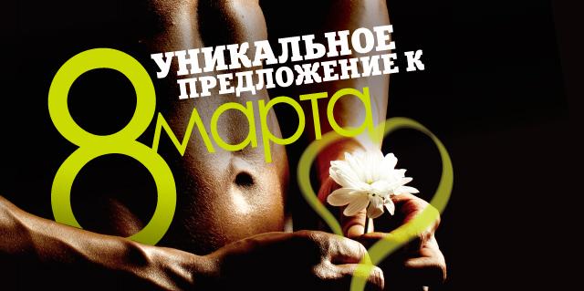 Специальная акция к 8 марта для прекрасной половины человечества в клубе World Gym-Звёздный!