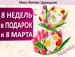 Для любимых спортсменок! 8 недель в подарок к 8 марта в клубе «Мисс Фитнес» Царицыно!