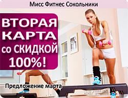 Предложение марта! Вторая карта со скидкой 100% в клубе «Мисс Фитнес» Сокольники!