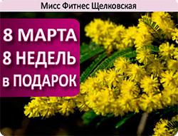 8 марта 8 недель в подарок в клубе «Мисс Фитнес» Щёлковская!