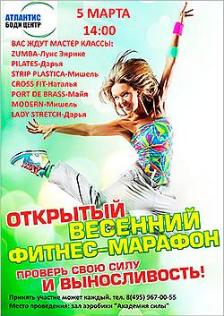 Весенний фитнес-марафон в Atlantis Body Forming