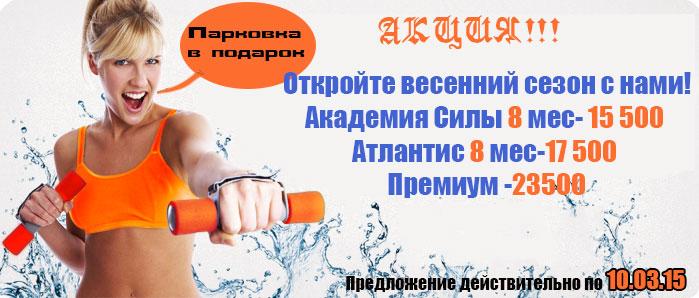 Внимание! Акция в клубе Atlantis Body Forming!