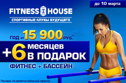 ������ + ������� + 6 ������� � ������� � ������ ���� Fitness House!