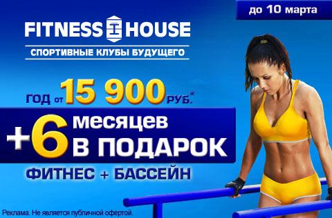 Фитнес + бассейн + 6 месяцев в подарок в клубах сети Fitness House!