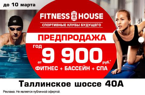 Внимание предпродажа! 1 год фитнеса в клубе с бассейном от 9900 руб.!