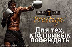 Fitness House Prestige. ��� ���, ��� ������ ���������!