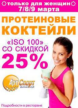 7-8-9 марта только для женщин! ISO 100 на 25% дешевле в клубе «Арт-Спорт»!