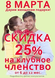 ������ � ���������� 8 ����� ������ 25% �� ������� �������� � ����-�����!