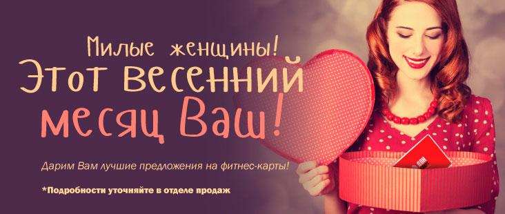 Праздничные скидки для милых женщин в клубах «ДОН-Спорт»!