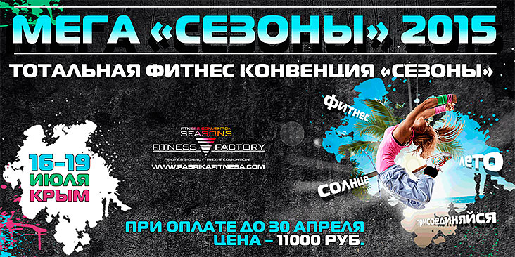 Фитнес-конвенция «Мега сезоны» 2015