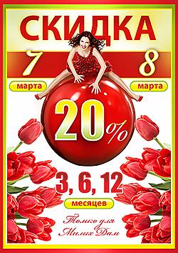 Скидка 20% на клубные карты «О2»